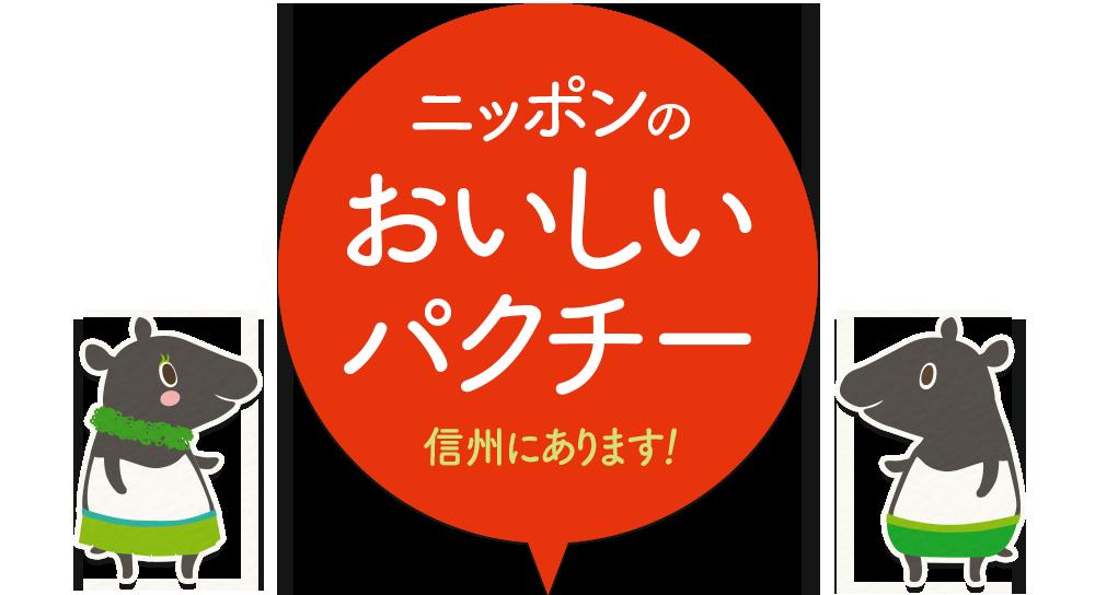 ニッポンのおいしいパクチー信州にあります!